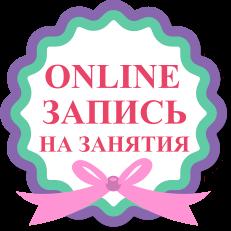 Запись online
